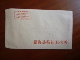 文革空白信封(有毛主席语录)【镇海县临江卫生所】