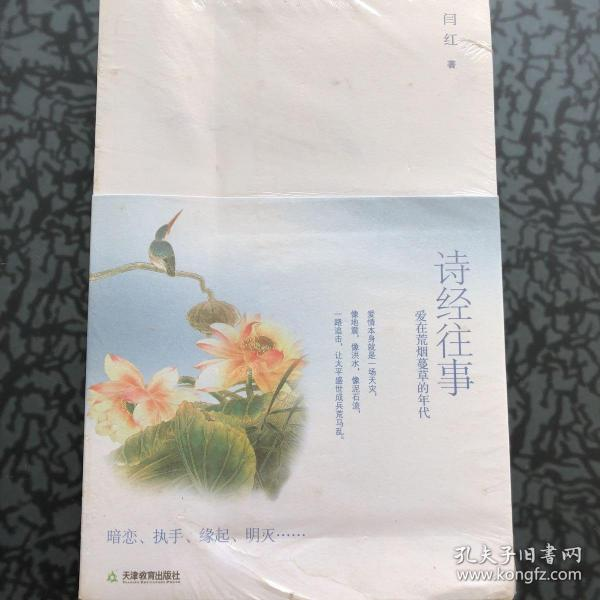诗经往事:爱在荒烟蔓草的年代 /闫红 天津教育出版社