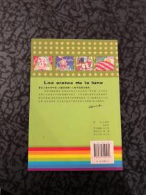 星星耳环 /[西]索埃·巴尔德斯 新蕾出版社