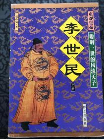 贞观皇帝李世民:长篇历史小说 上册 /伍心铭 群众出版社
