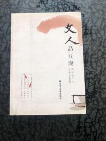 文人品豆腐 /金实秋 上海远东出版社