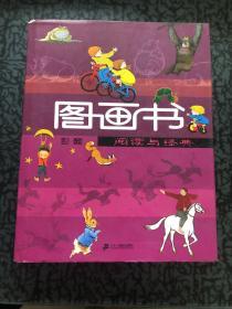 图画书阅读与经典 /彭懿 二十一世纪出版社