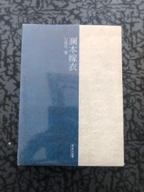 澜本嫁衣 /七堇年 长江文艺出版社
