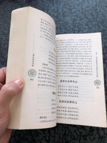 雕虫斋津诗集 /寇养厚 山东大学出版社