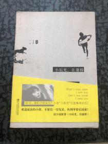 小辰光,在康桥 /小饭 华东师范大学出版社