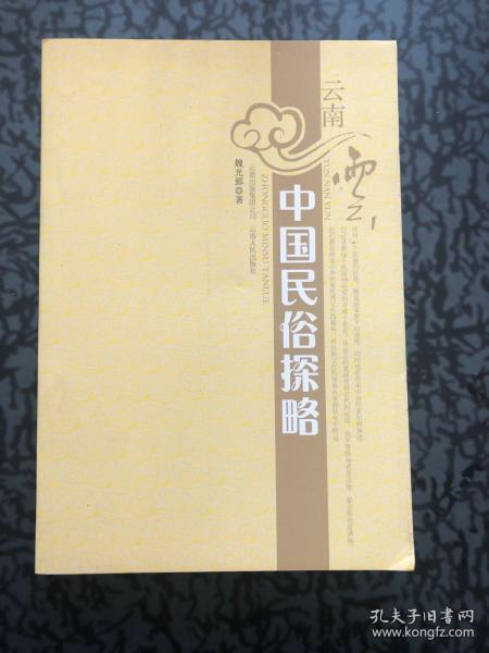 云南云:邬雅公主 /蓝芒 云南人民出版社