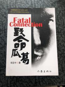 致命瓜葛 /杨宜中 作家出版社