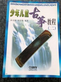 少年儿童古筝教程2 /孙文妍、何宝泉 上海音乐出版社