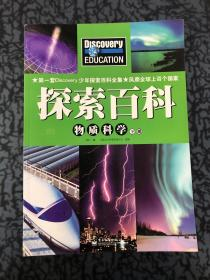 Discovery Education科学课·探索百科:物质科学(下册)(全彩?