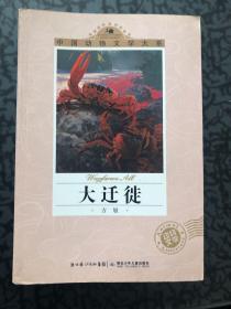 中国动物文学大系·大迁徙 /方敏 湖北少儿出版社