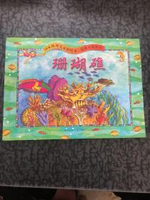 国家地理儿童彩绘本.最迷人的知识:珊瑚礁 /厄尔 浙江少年儿童?