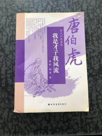 我是才子我风流:唐伯虎 /郭秀 上海远东