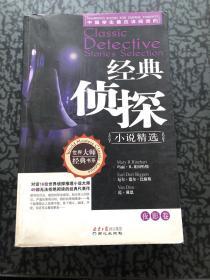 经典侦探小说精选(夜影卷) /刘祥和 北京日报出版社(原同心出?