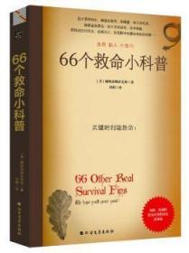 全新正版图书 66个救命小科普厕所读物研究所黑龙江北方文艺出版社有限公司9787531747987特价实体书店