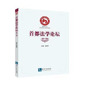《首都法学论坛》第12辑 联合国国际贸易中应收款转让公约.立法者的法理学 张世君 知识产权出版社9787513037334正版全新图书籍Book