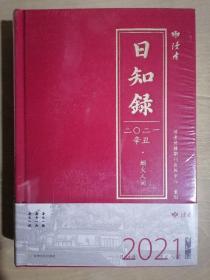 《日知录 2021辛丑·烟火人间》(32开精装)全新 塑封