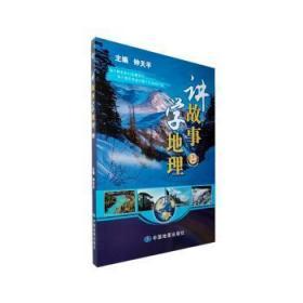 全新正版图书 讲故事学地理2钟天平中国地图出版社9787520416177易呈图书专营店