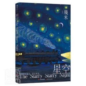 全新正版图书 星空几米现代出版社9787514385991 漫画作品集中国现代普通大众特价实体书店