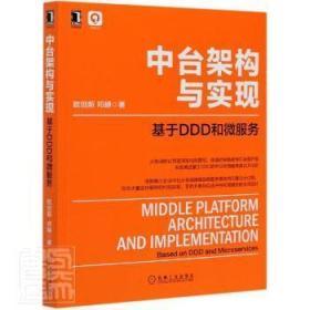 全新正版图书 中台架构与实现(基于DDD和微服务)欧创新邓頔机械工业出版社9787111666301 软件设计研究普通大众特价实体书店