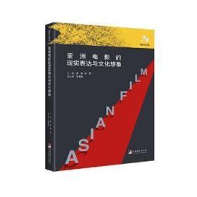 全新正版图书 亚洲电影的现实表达与文化想象周星中央编译出版社9787511738714 电影评论亚洲普通大众特价实体书店