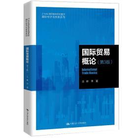 国际贸易概论(第3版)(21世纪高职高专规划教材·国际经济与贸易系列) 服务贸易总协定 李富 中国人民大学出版社9787300280288正版全新图书籍Book