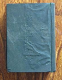 精装《植物学大辞典》1933年出版