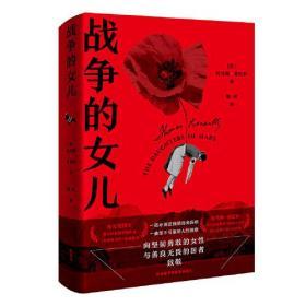 【全新正版】战争的女儿(托马斯.肯尼利作品)9787521322071外语教学与研究出版社