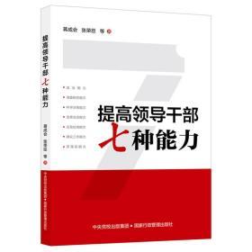 提高领导干部七种能力 张荣臣、蒋成会等 国家行政学院出版社9787515024974正版全新图书籍Book