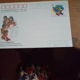 邮资明信片4分(第31届国际数学奥林匹克)
