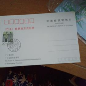 竹子邮票首发式纪念明信片贴民居20分(盖原地戳)