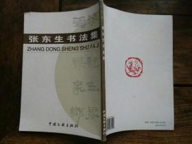 张东生书法集,作者签名本。