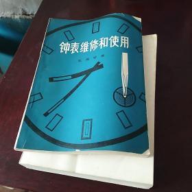 钟表维和使用  机械钟表