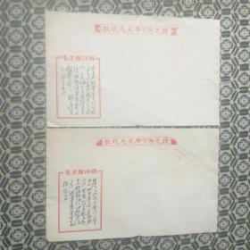 文革毛主席诗词免费军事邮件信封两枚
