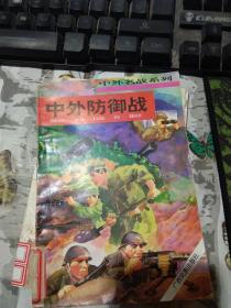 中外名战系列丛书之二 中外防御战
