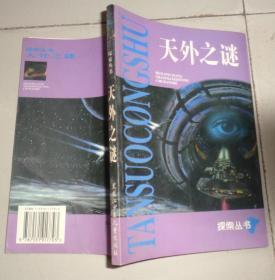 天外之谜:书架4