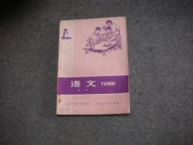 【老课本】江苏省中学课本  语文  第一册