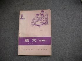 【老课本】江苏省中学课本  语文  第二册