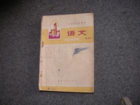 【老课本】江苏省中学课本  语文  第四册