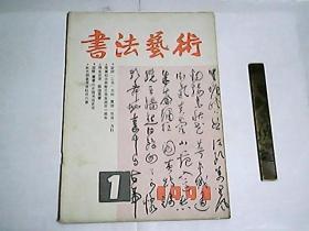 书法艺术  1991年第1期总第七期