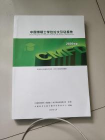 中国博硕士学位论文引证报告2020年版【无光盘】