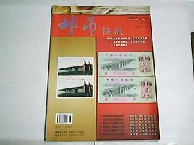 邮币快讯  2013年2月总第8期
