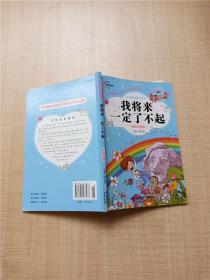 咪啦哆成长记 儿童校园成长读本 我将来一定了不起