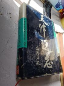 天津通志.体育志