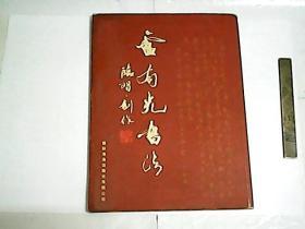 卢有光书法  临习·创作  /  作者签名钤印本