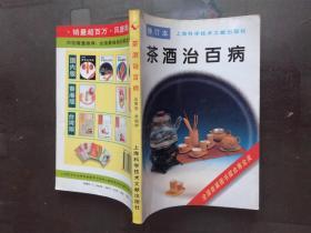 茶酒治百病 修订本  (包邮)