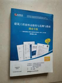 建筑工程资料表格填写范例与指南湖南专版  第四版上册