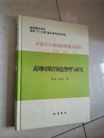 中国古代青銅器整理与研究:商周时期青铜盘整理与研究