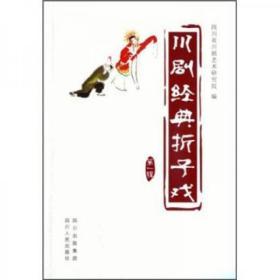 川剧经典折子戏(第1辑)