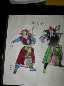 清代张义源木板年画《蔡天华》