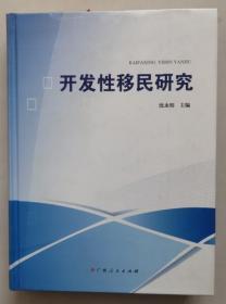 正版现货 开发性移民研究9787219098547